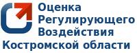 Оценка регулирующего воздействия Костромской области