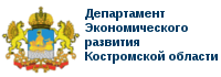 Департамент экономического развития Костромской области
