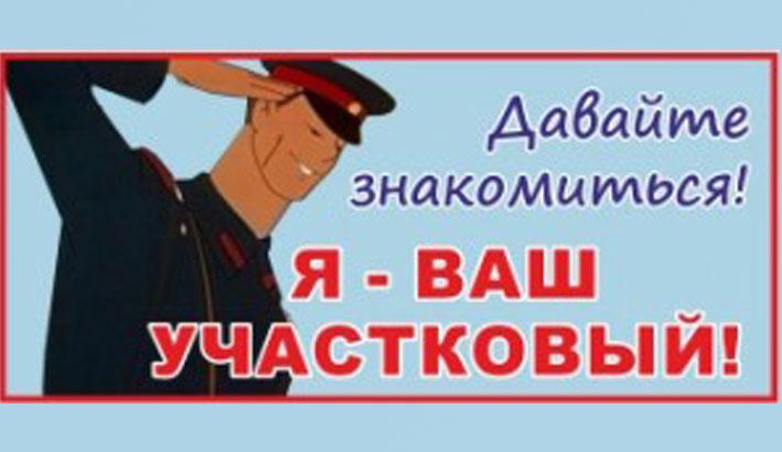 Участковые уполномоченные полиции